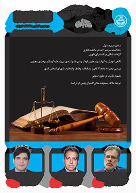 فصلنامه علمی- تخصصی حق